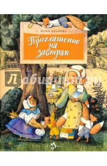 Приглашение на завтрак росмэн приглашение в конверте миньоны 6 шт