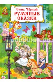 Румяные сказки для детей