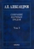 Собрание научных трудов. В 5 томах. Том 3. Атомный флот