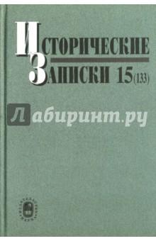 Исторические записки. Выпуск 15 (133)