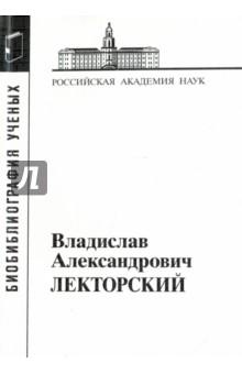 Лекторский Владислав Александрович