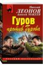 Обложка Гуров против Гурова
