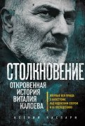 Столкновение. Откровенная история Виталия Калоева