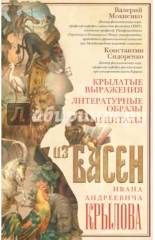 Крылатые выражения, литературные образы и цитаты т а шорыгина крылатые выражения демонстрационный материал