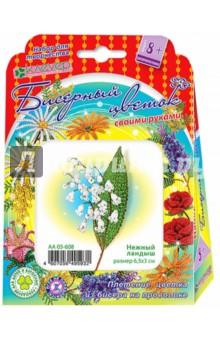 Набор для детского творчества. Изготовление цветка из бисера Нежный ландыш (АА 05-608) набор для творчества клевер набор для изготовления цветка из бисера алая роза