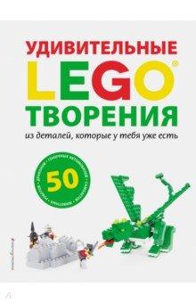 LEGO. Удивительные творения книга lego lego 978 5 699 78042 6 книга поймай шпиона с мини набором