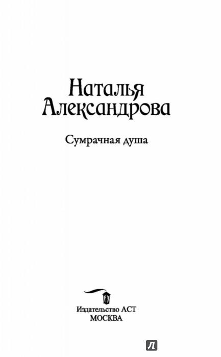 Иллюстрация 2 из 18 для Сумрачная душа - Наталья Александрова   Лабиринт - книги. Источник: Лабиринт