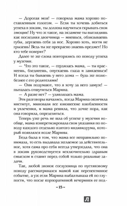 Иллюстрация 14 из 18 для Сумрачная душа - Наталья Александрова   Лабиринт - книги. Источник: Лабиринт