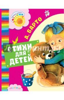 Купить Стихи для детей, Малыш, Отечественная поэзия для детей