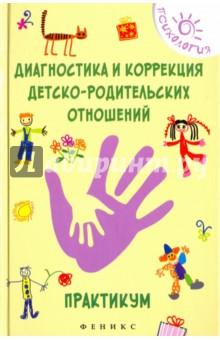 Диагностика и коррекция детско-родительских отношений т м харламова психология детско родительских отношений