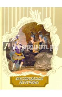 Волшебная флейта чарская лидия алексеевна волшебная сказка повесть