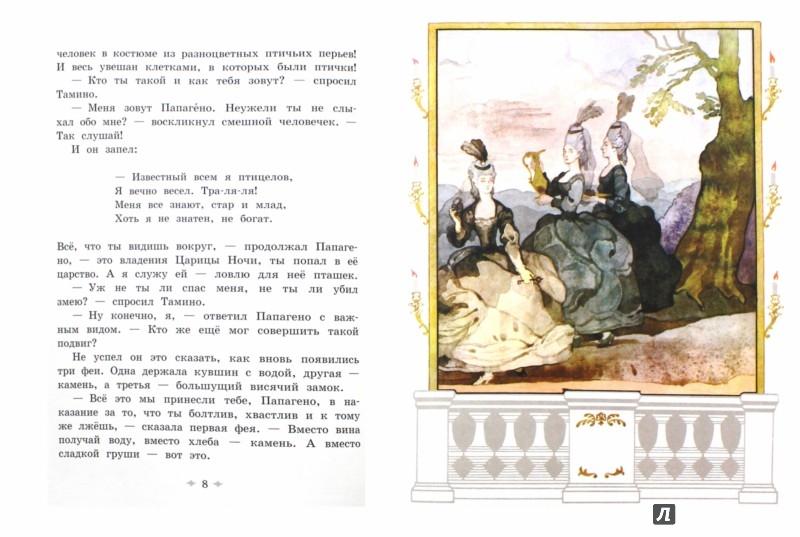 Иллюстрация 1 из 24 для Волшебная флейта   Лабиринт - книги. Источник: Лабиринт