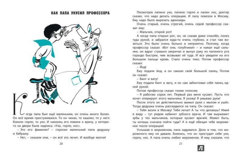 Иллюстрация 3 из 28 для Как папа был маленьким - Александр Раскин   Лабиринт - книги. Источник: Лабиринт