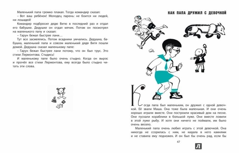 Иллюстрация 5 из 28 для Как папа был маленьким - Александр Раскин | Лабиринт - книги. Источник: Лабиринт