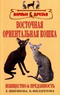 Восточная ориентальная кошка. Изящество и преданность