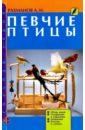 Певчие птицы. Обзор видов. Содержание и кормление, Рахманов Александр Иванович