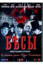 Обложка Бесы. 4 серии (DVD)