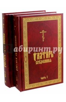 Псалтирь Следованная на церковно-славянском языке. В 2-х томах
