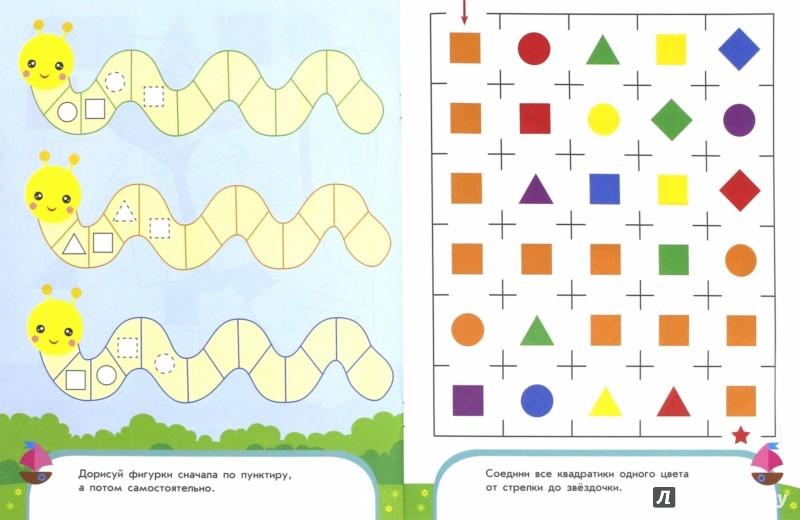 Иллюстрация 1 из 11 для Забавные фигурки. Математика. 3-4 года | Лабиринт - книги. Источник: Лабиринт