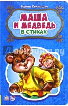 Маша и медведь любимые стихи и сказки малышей