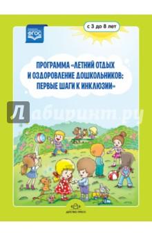 Программа Летний отдых и оздоровление дошкольников. Первые шаги к инклюзии. Для 3-8 лет. ФГОС индивидуальная образовательная программа в условиях инклюзии методические рекомендации