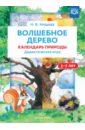 Обложка Волшебное дерево. Календарь природы. Дидактическая игра. 3-7 лет. ФГОС
