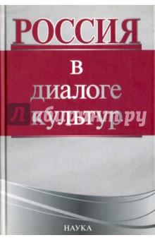 Россия в диалоге культур коллектив авторов вопрос национальной идентичности в контексте глобализации