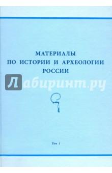 Материалы по истории и археологии России. Том 1