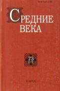 Средние века. Выпуск 73 (3-4)