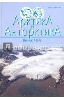 Арктика и Антарктика  Выпуск 7 (41) черкашин н командоры полярных морей