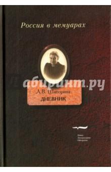 Дневник. Том 2