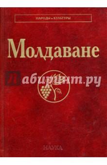 Молдаване комлев и ковыль
