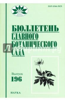Бюллетень Главного ботанического сада. Выпуск 196 б у корбюратор на рено 19 в москве