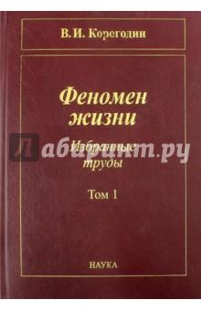 Феномен жизни. Избранные труды. В 2-х томах. Том 1 избранные труды в 4 х томах том 2