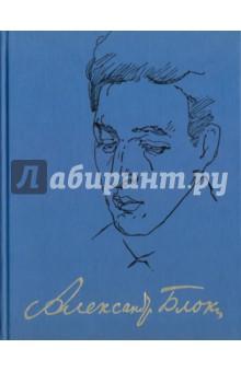 Полное собрание сочинений и писем. В 20-ти томах. Том 8. Проза (1908-1916)