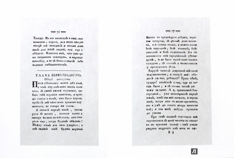 Иллюстрация 1 из 16 для Книга о Ласаро де Тормес | Лабиринт - книги. Источник: Лабиринт