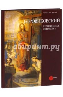Владимир Лукич Боровиковский (1757-1825) максим спиридонов музей порше вштутгарте часть2