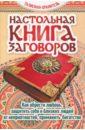 Обложка Настольная книга заговоров. Как обрести любовь...