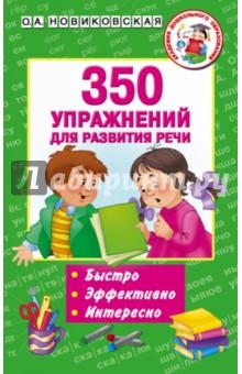 350 упражнений для развития речи новиковская ольга андреевна альбом по развитию речи для самых маленьких
