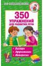 Новиковская Ольга Андреевна 350 упражнений для развития речи