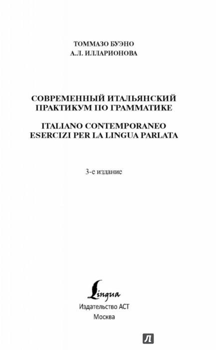 Иллюстрация 1 из 33 для Современный итальянский. Практикум по грамматике - Буэно, Илларионова | Лабиринт - книги. Источник: Лабиринт