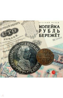 Копейка рубль бережёт 1 копейка петра 1
