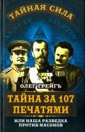 Тайна за 107 печатями