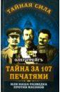 Обложка Тайна за 107 печатями