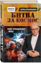 Прокопенко Игорь Станиславович Битва за Космос. Кому принадлежит небо?