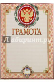 Грамота (13519)