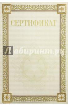 Сертификат (13544)