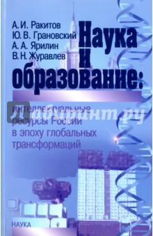 Наука и образование. Интеллектуальные ресурсы России в эпоху глобальных трансформаций