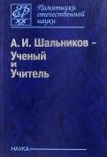 А. И. Шальников - Ученый и Учитель