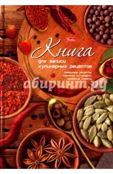 """Книга для записи кулинарных рецептов """"Аромат"""" (80 листов, А5) (80КК5В_14304)"""